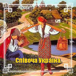 Співоча Україна.