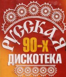 Русская Дискотека 90-ых