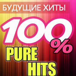 Будущие хиты. 100% Pure Hits Vol.4 / Compiled by Sasha D